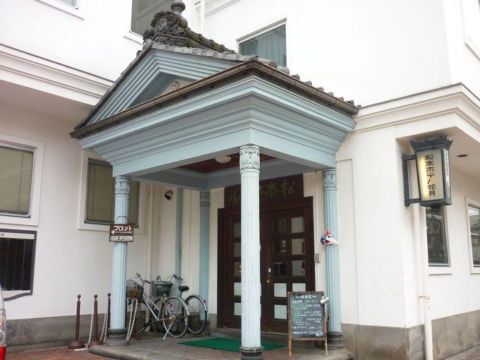 松本城から徒歩5分の「松本ホテル花月」