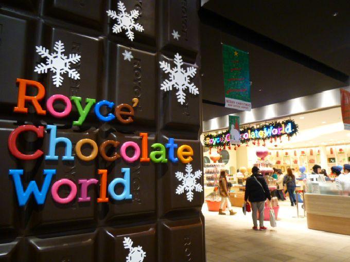 北海道といえば、ロイズチョコレート