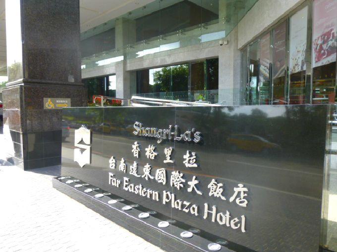 駅前デパートに隣接「シャングリ・ラ ファーイースタンプラザ ホテル 台南」