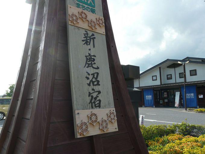 鹿沼散歩の出発地点は「まちの駅 新・鹿沼宿」