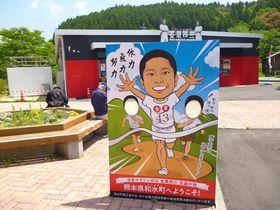 いだてん「金栗四三ミュージアム」熊本でマラソンの父を知る旅