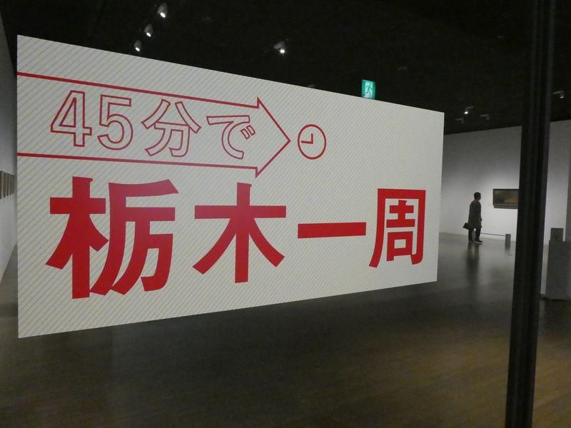 「45分で栃木一周」宇都宮の栃木県立美術館で栃木を旅する