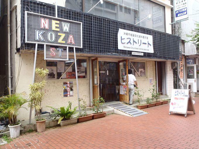 沖縄市戦後文化資料展示室ヒストリートでコザの歴史を学ぶ