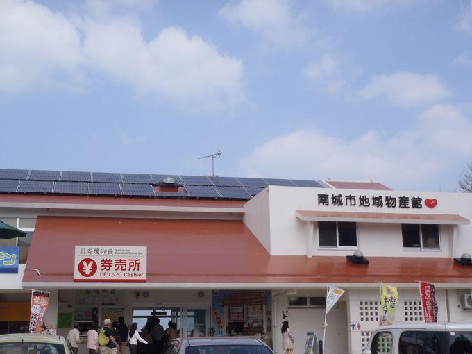 斎場御嶽の駐車場「がんじゅう駅・南城」にパワースポットが!