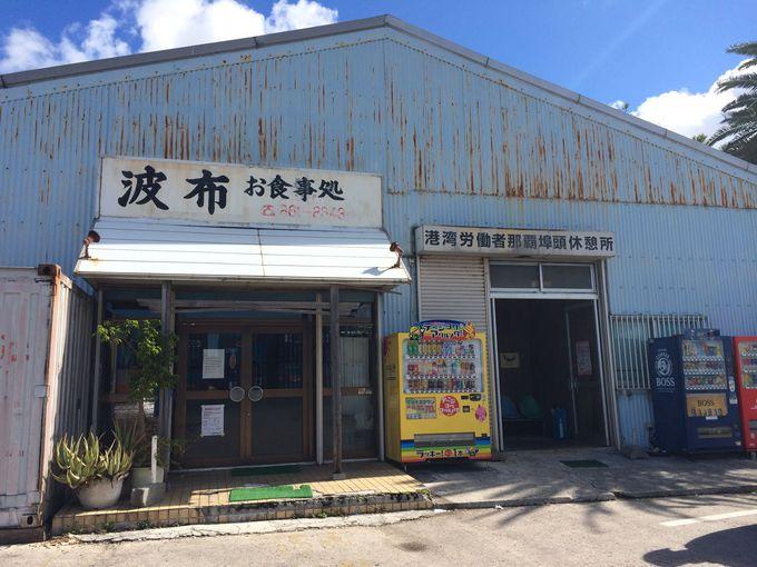 那覇港内にある倉庫、そこが波布食堂!