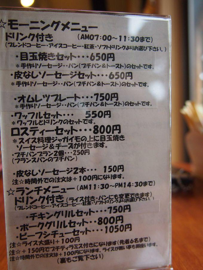 軽井沢でも良心的なお値段!