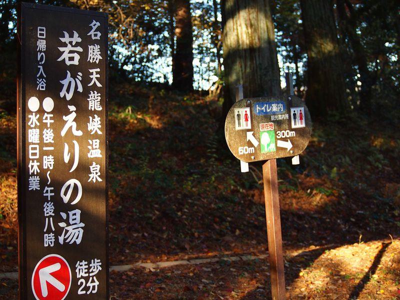 長野有数のラドン温泉!天龍峡温泉「若返りの湯」