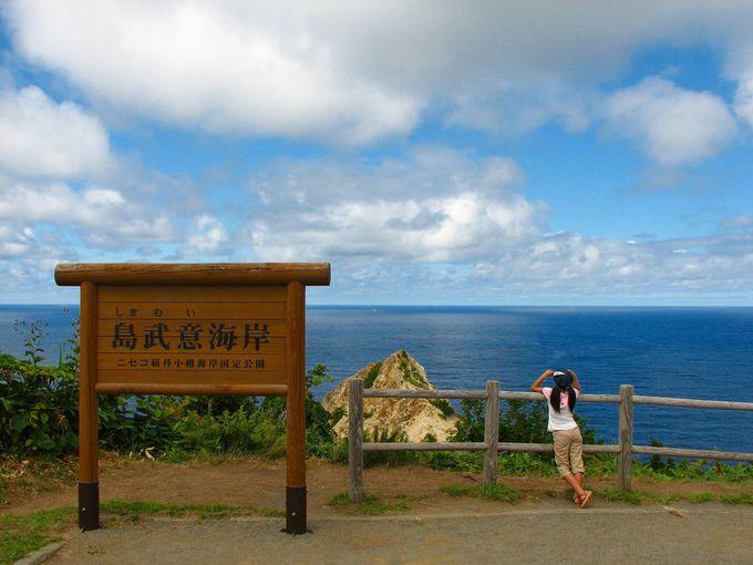 圧巻の積丹ブルー!島武意海岸は「日本の渚百選」の絶景!