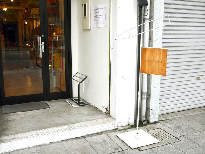 JR・名鉄岐阜駅から徒歩約10分、柳ヶ瀬商店街の小さな文具店。