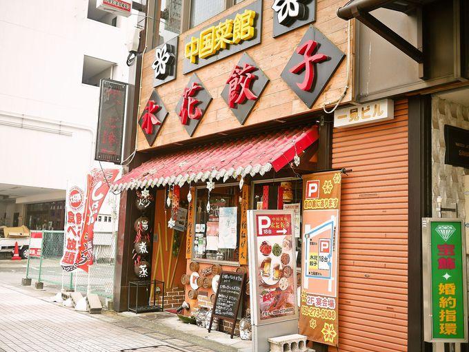 三重県の安心食材でつくる、手作りの中国料理で大人気。