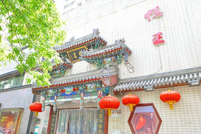 創業は1997年。「鴨王」は、新鋭ながら実力のある人気店。