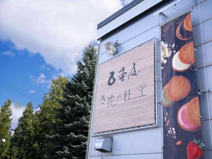 地元旭川に根づく「き花の杜」は、お菓子だけじゃない