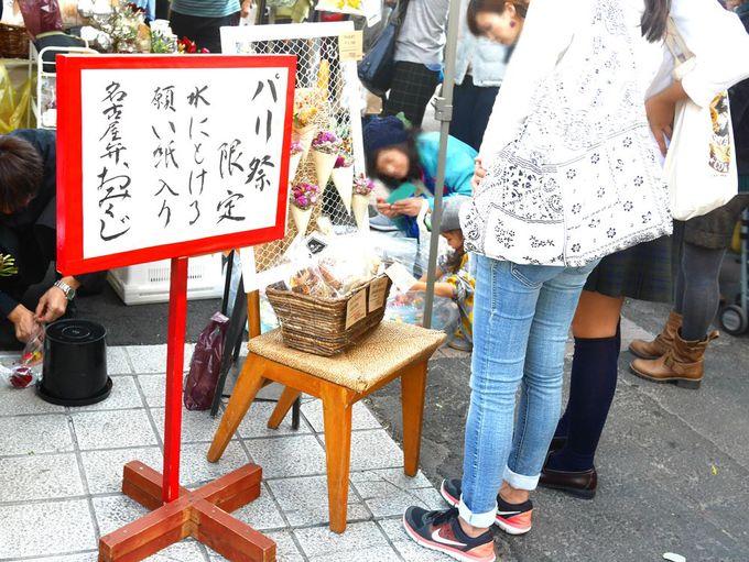 円頓寺商店街が賑わうイベントでは、特別なおみくじが登場することも