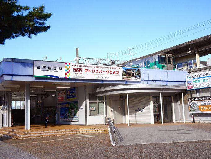 最寄りは三河豊田駅、愛知環状鉄道の運行情報に注意
