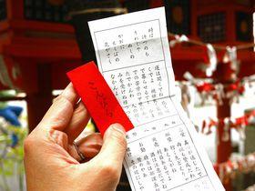 どえりゃあええがね!円頓寺金刀比羅神社の名古屋弁おみくじが妙にオモシロい