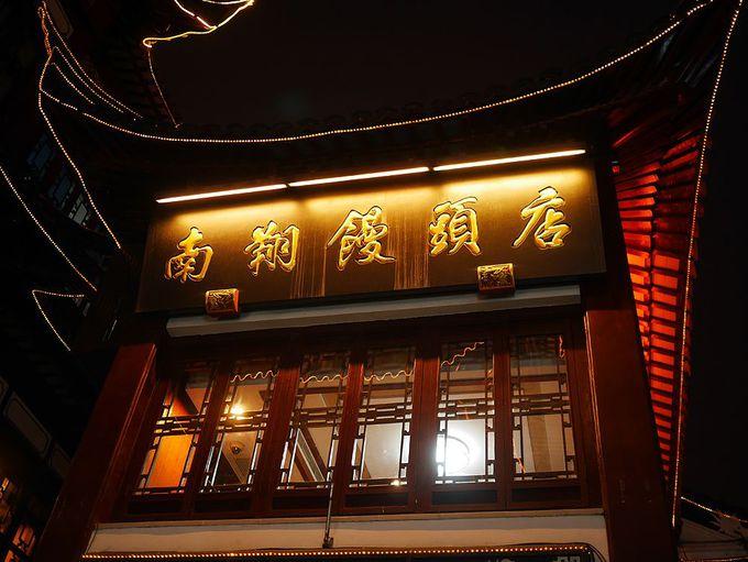 南翔饅頭店は、豫園商城の中心にある有名店