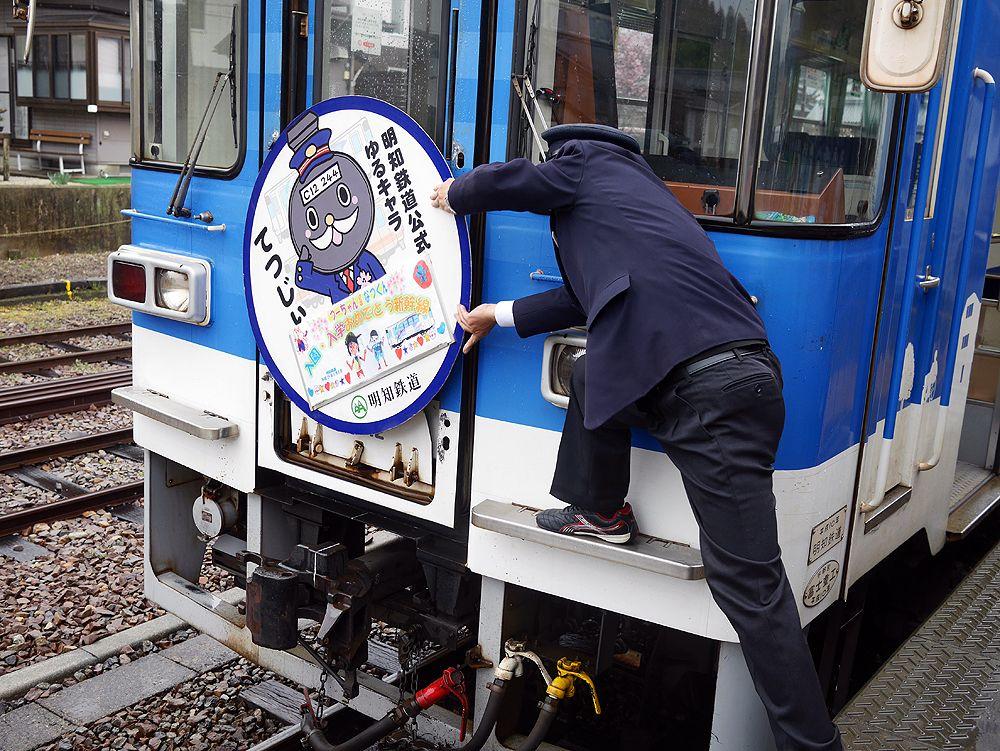 ローカル線が新幹線に!?岐阜・明知鉄道で5,400円のネーミングライツ列車