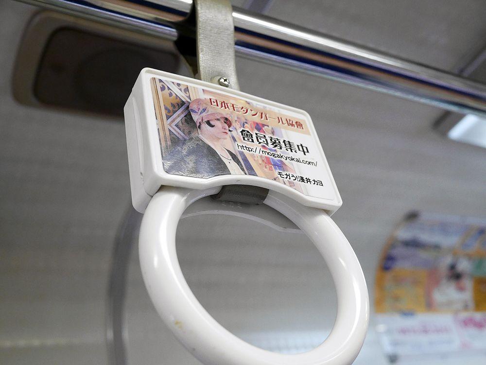 1年間5,000円!オリジナルのつり革も作れる