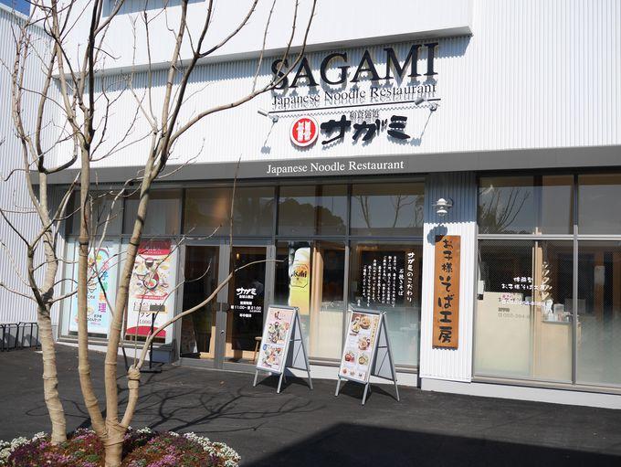 ようこそ、サガミへ。レゴランド(R)前に登場した新店舗