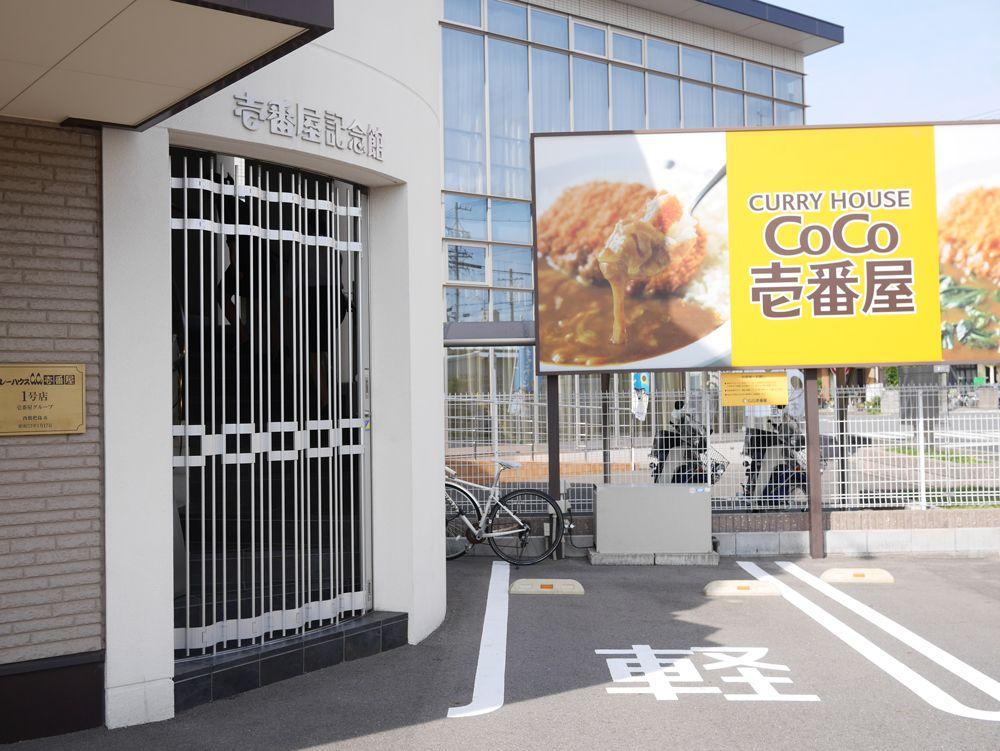 さすが一号店!壱番屋記念館のあるココイチ西枇杷島店