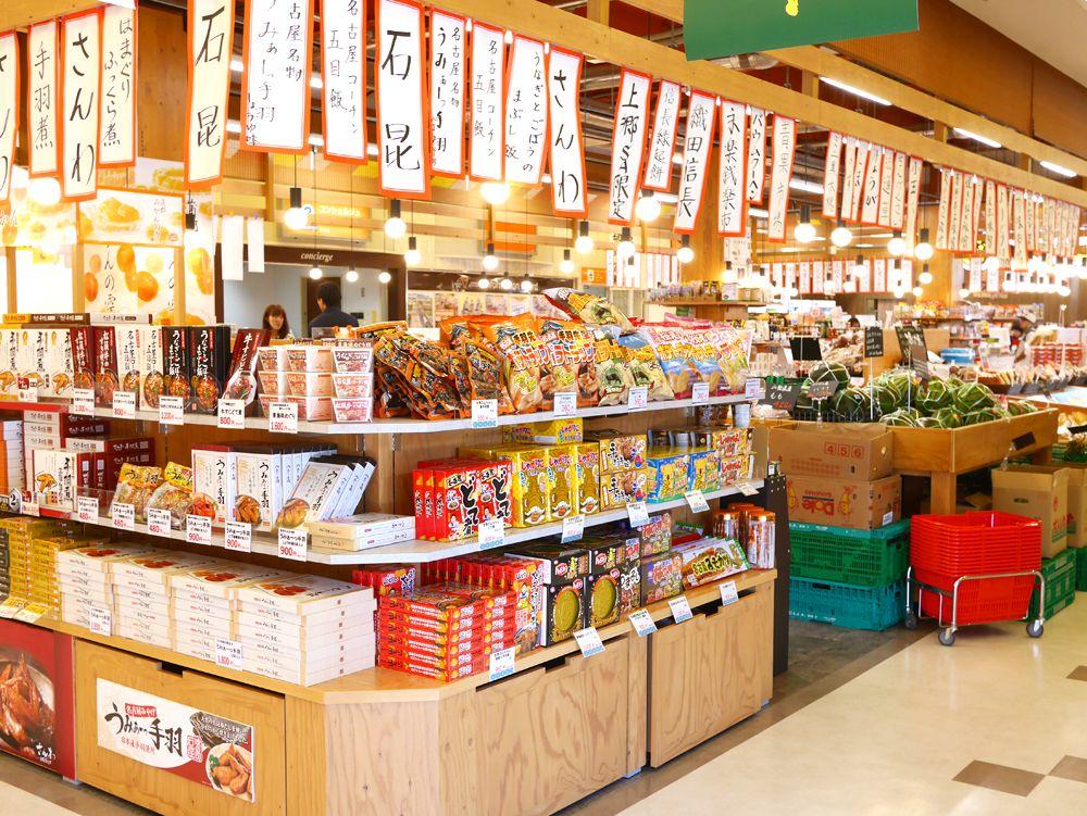 東海地区の幸が詰まった「上郷町市場」
