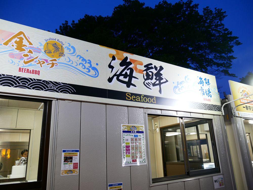 名古屋城前に、ビアガーデンがオープン