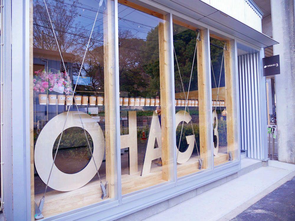 大注目の名古屋土産「OHAGI3」