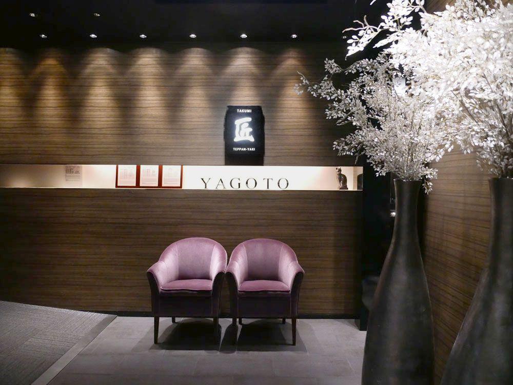 「ストリングスホテル 八事 NAGOYA」とは