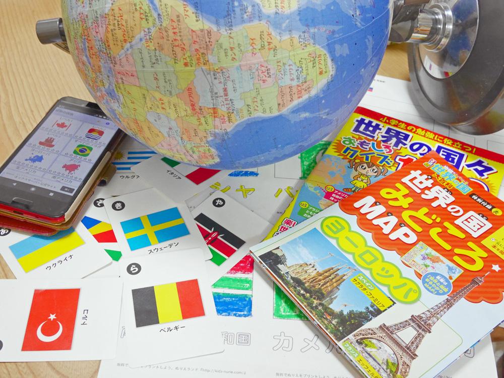 カラフル国旗で旅気分!子どもと遊べる国旗&世界地理学習グッズ