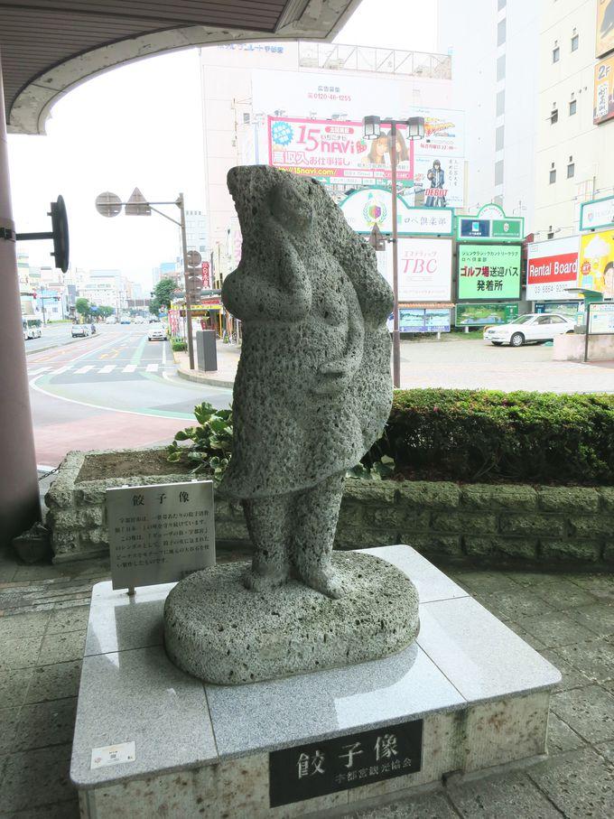 宇都宮といえば餃子!宇都宮のシンボル「餃子像」