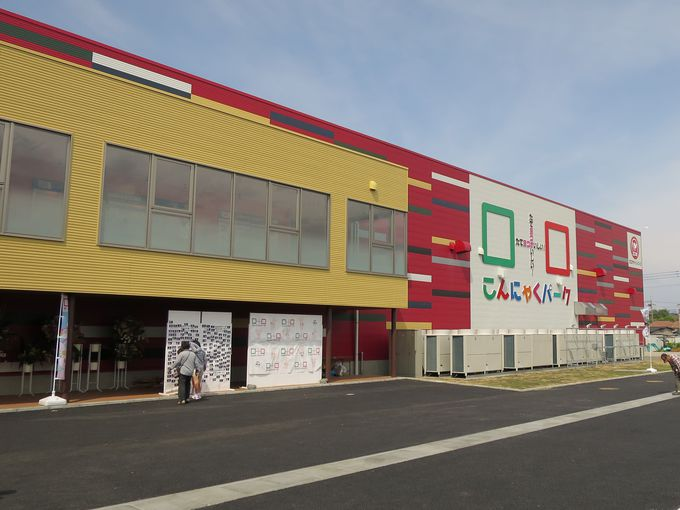 群馬県はこんにゃく大国だった!製造ラインも見学できる博物館「こんにゃくパーク」