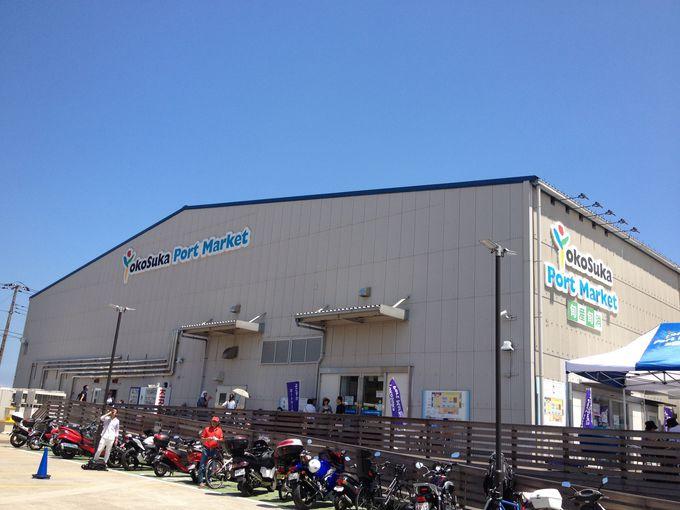 地場産物総合販売所「横須賀ポートマーケット」