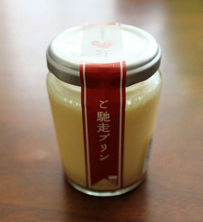 地元の牛乳を使ったお土産ナンバーワンプリン!!