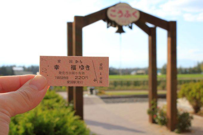 日付も入る!幸福行きの切符を手に入れよう!