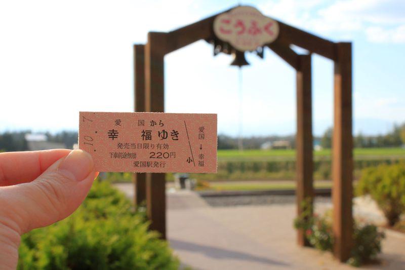 愛の国から幸福へ!北海道帯広市「幸福駅」で縁起担ぎ