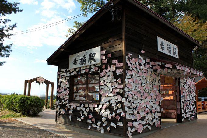 昔のまま残る、温かく懐かしい木造の「幸福駅」