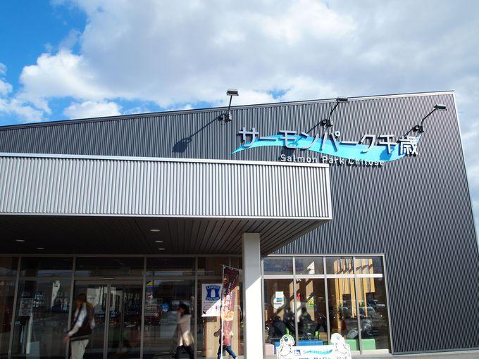 道の駅「サーモンパーク千歳」に黒松内町から姉妹店がやってきた!