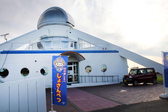 道北随一の大きさを誇る天体望遠鏡!「しょさんべつ天文台」