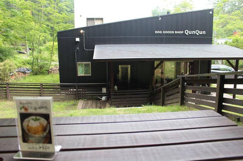 立地抜群!ドッグラン付きカフェ!中軽井沢「Qun Qun」