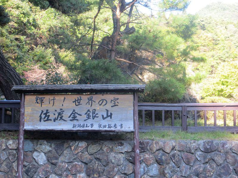 海あり山あり温泉あり!佐渡島の見どころはココだ!