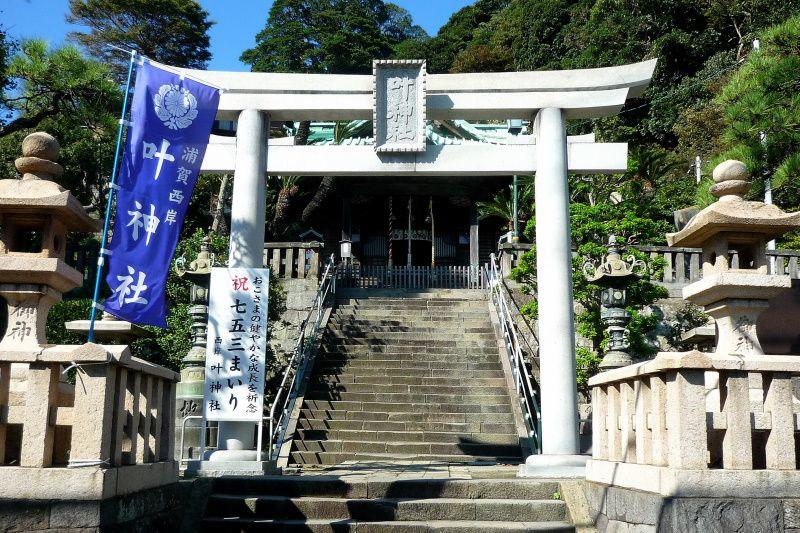 7.叶(かのう)神社