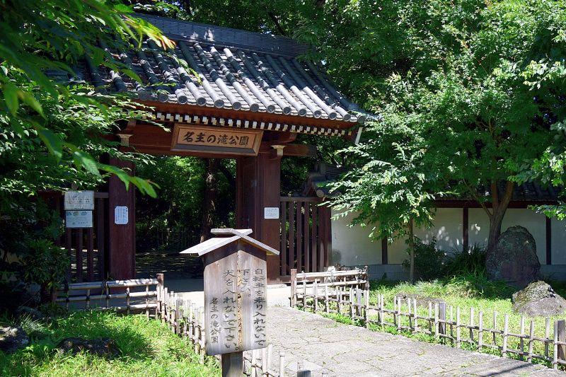 江戸時代の名所が復活「名主の滝公園」〜北区・王子駅〜