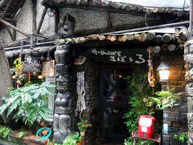 学生街の喫茶店♪古き良き昭和を感じる神田レトロカフェ