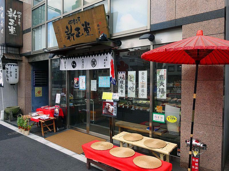 田村邸跡地は老舗和菓子店「新正堂」