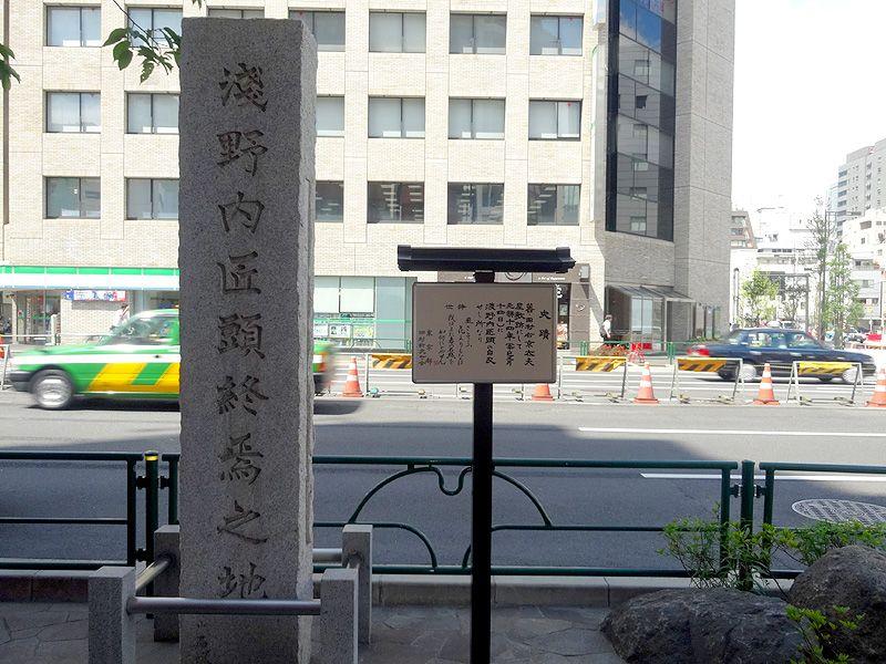 新橋四丁目に立つ「浅野内匠頭終焉之地」碑