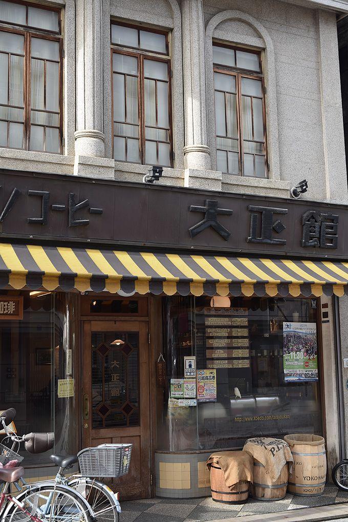 平成の大正浪漫で至福のひと時 —シマノコーヒー大正館—