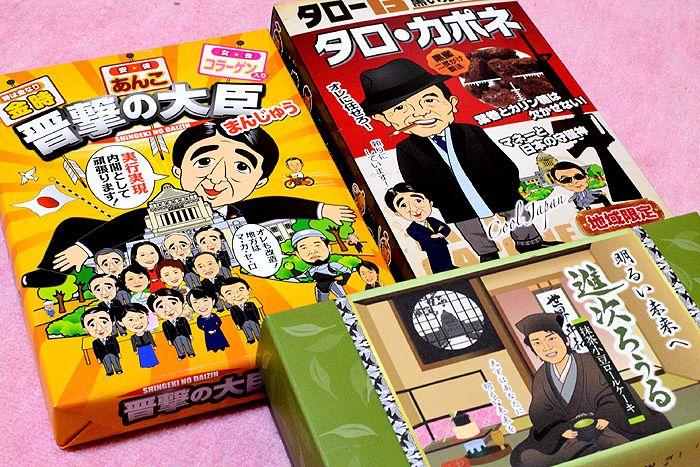 ユーモアたっぷり!!永田町は外国人の超穴場ワンダーランド