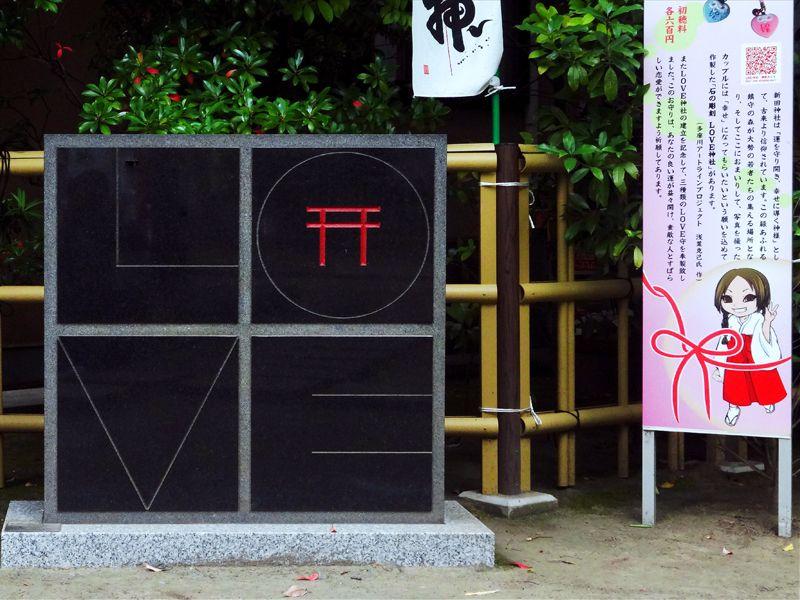 まだまだあります!東京で必ず行きたい縁結び神社