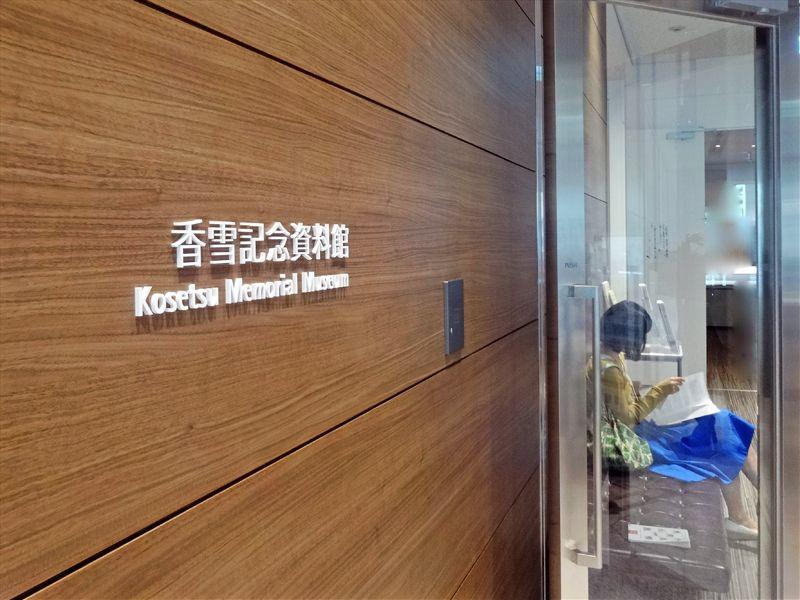 江戸〜大正の女性芸術を発信する『香雪記念資料館』