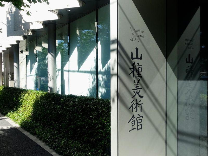 昭和の日本画を発信する『山種美術館』